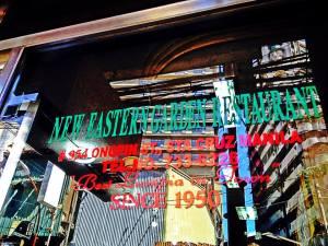 New Eastern Restaurant since 1950..